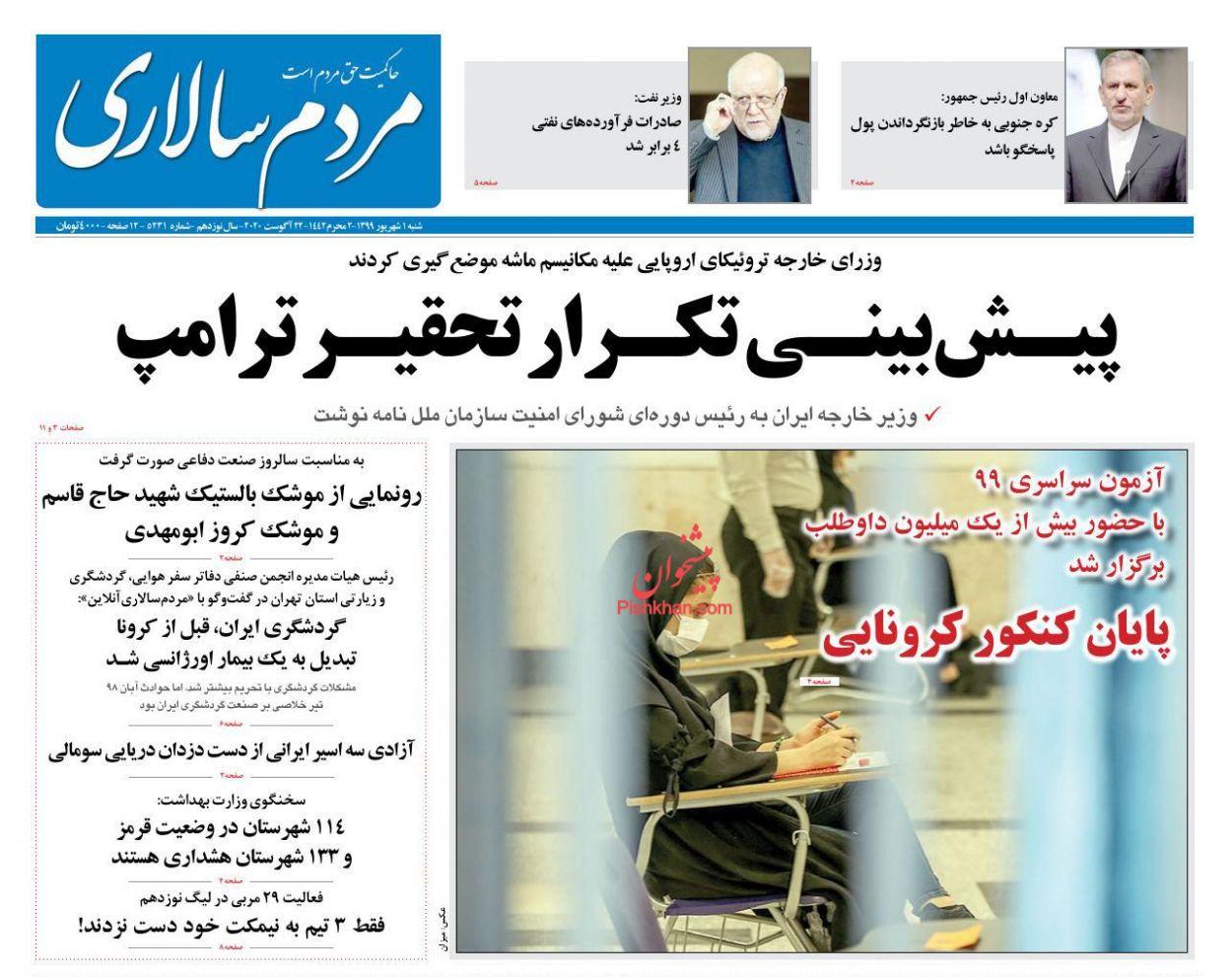 عناوین اخبار روزنامه مردم سالاری در روز شنبه ۱ شهریور