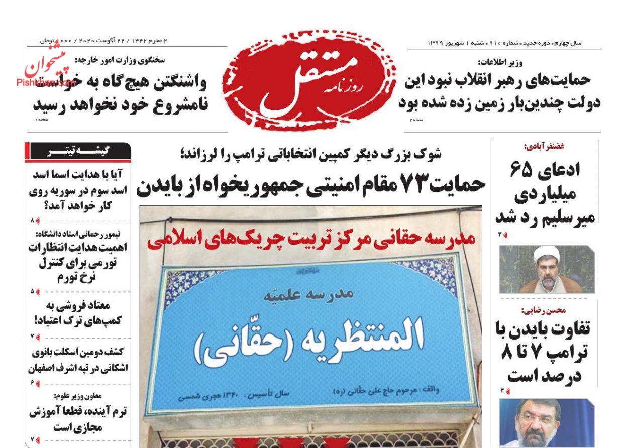 عناوین اخبار روزنامه مستقل در روز شنبه ۱ شهریور
