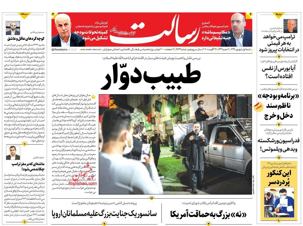 عناوین اخبار روزنامه رسالت در روز شنبه ۱ شهریور
