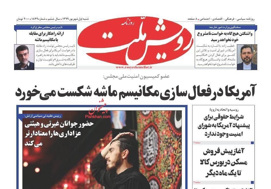 عناوین اخبار روزنامه رویش ملت در روز شنبه ۱ شهریور