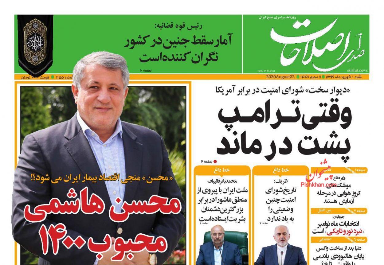 عناوین اخبار روزنامه صدای اصلاحات در روز شنبه ۱ شهریور