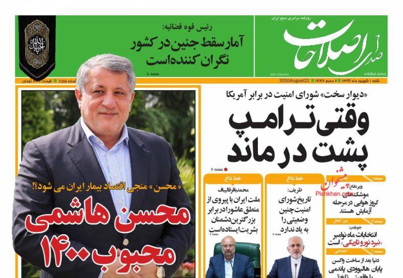 عناوین اخبار روزنامه صدای اصلاحات در روز شنبه ۱ شهريور