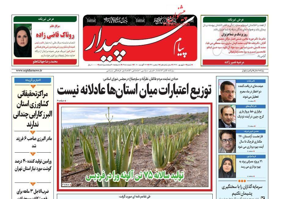 عناوین اخبار روزنامه پیام سپیدار در روز شنبه ۱ شهریور