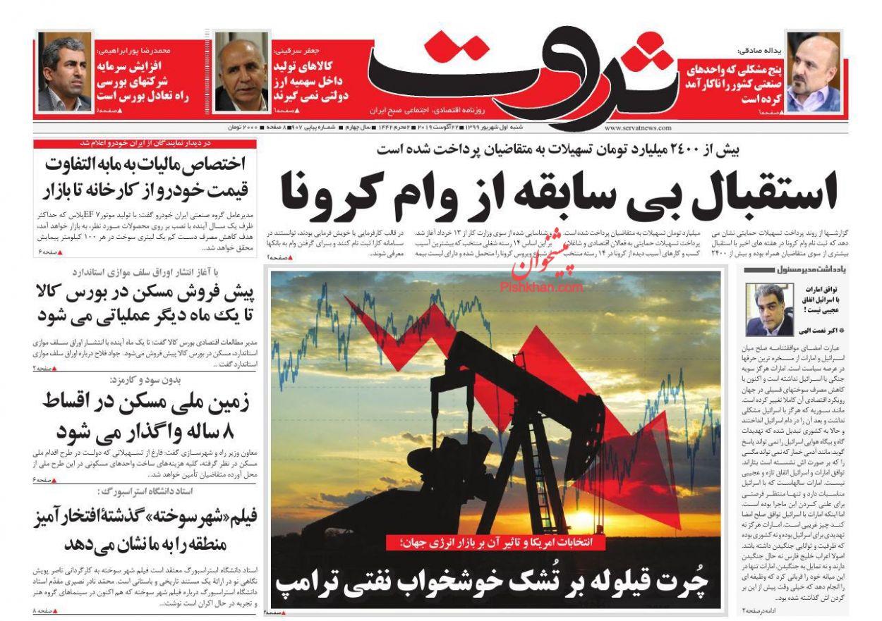 عناوین اخبار روزنامه ثروت در روز شنبه ۱ شهریور