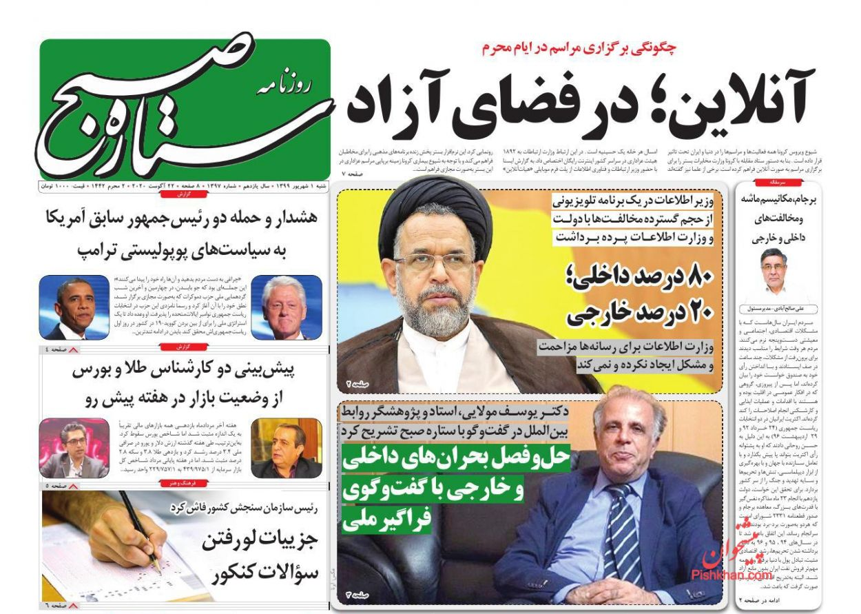 عناوین اخبار روزنامه ستاره صبح در روز شنبه ۱ شهریور