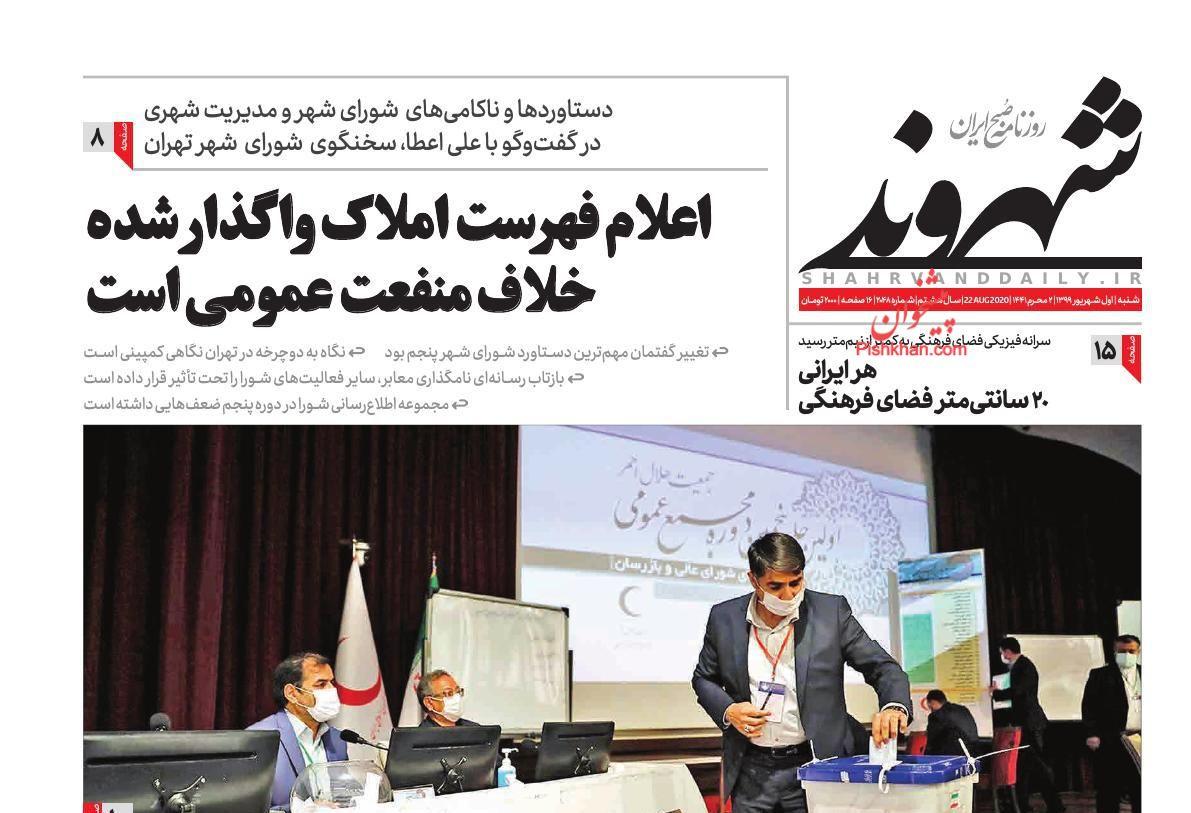 عناوین اخبار روزنامه شهروند در روز شنبه ۱ شهریور
