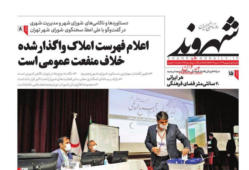 عناوین اخبار روزنامه شهروند در روز شنبه ۱ شهريور