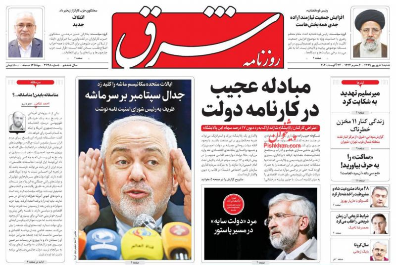 عناوین اخبار روزنامه شرق در روز شنبه ۱ شهريور