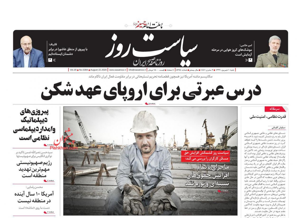 عناوین اخبار روزنامه سیاست روز در روز شنبه ۱ شهریور