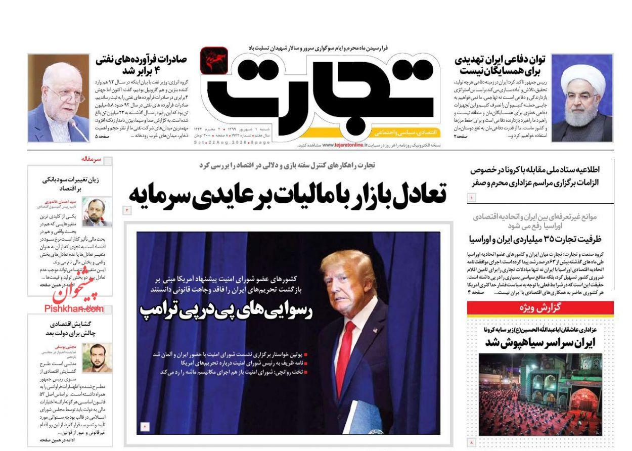 عناوین اخبار روزنامه تجارت در روز شنبه ۱ شهریور