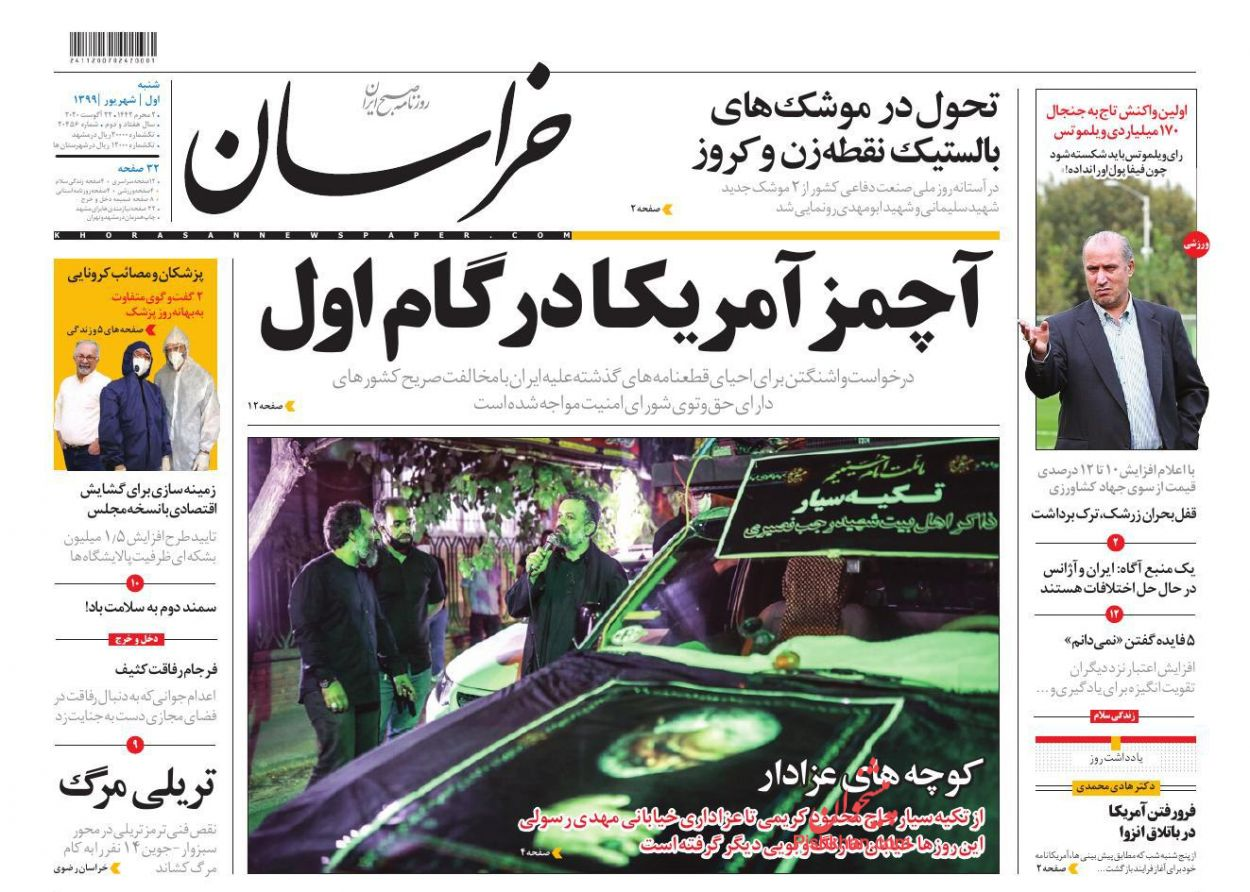 عناوین اخبار روزنامه خراسان در روز شنبه ۱ شهریور
