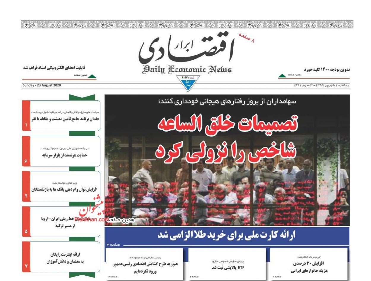 عناوین اخبار روزنامه ابرار اقتصادی در روز یکشنبه ۲ شهریور
