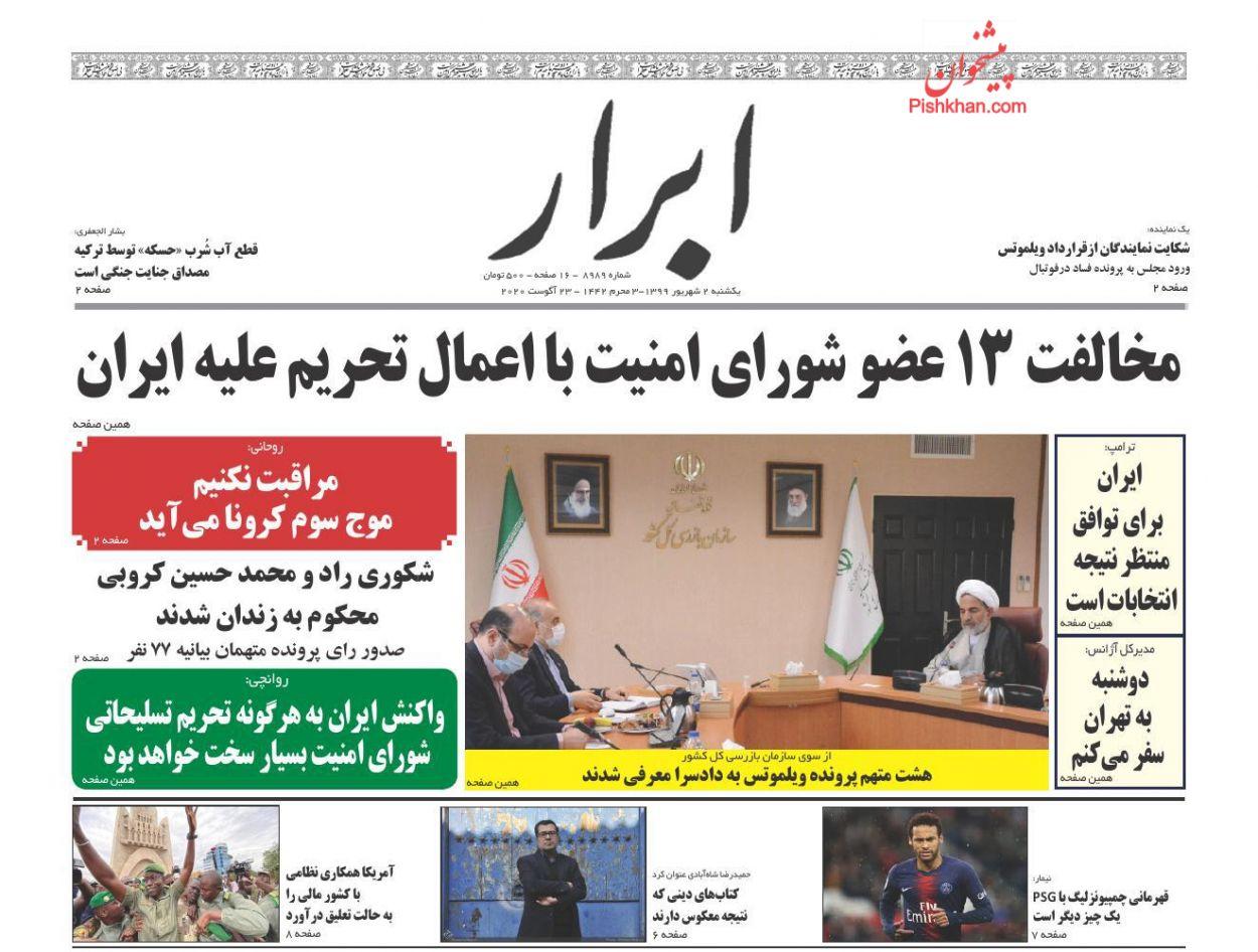 عناوین اخبار روزنامه ابرار در روز یکشنبه ۲ شهریور