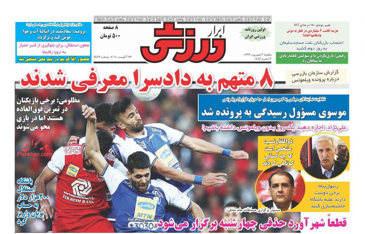 عناوین اخبار روزنامه ابرار ورزشى در روز یکشنبه ۲ شهریور