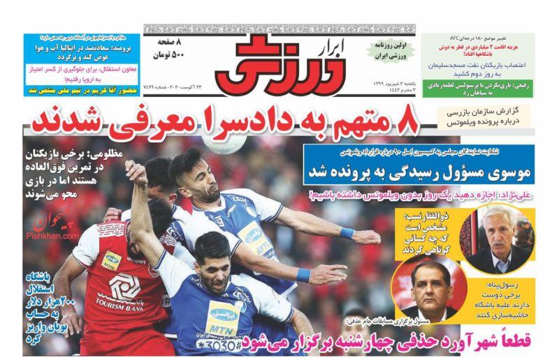 عناوین اخبار روزنامه ابرار ورزشى در روز یکشنبه ۲ شهريور