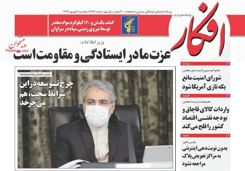 عناوین اخبار روزنامه افکار در روز یکشنبه ۲ شهریور