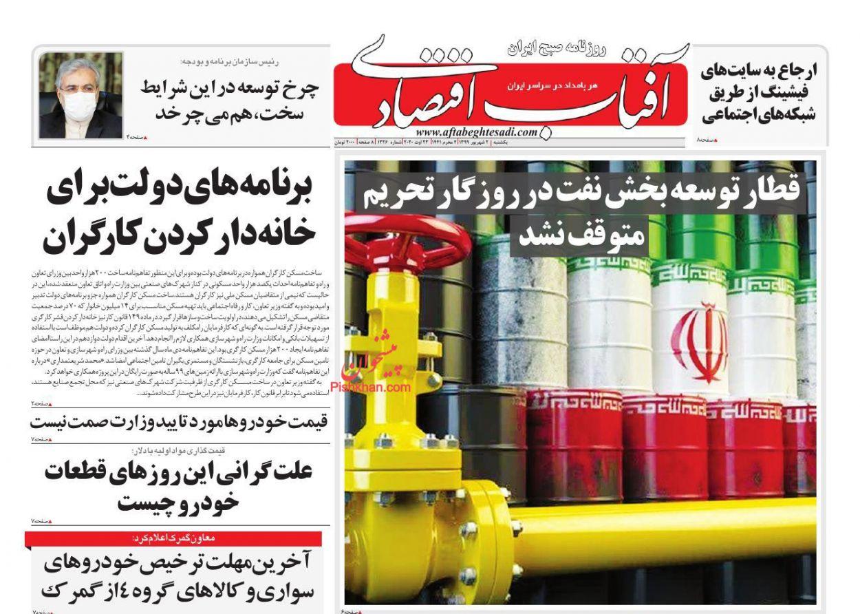 عناوین اخبار روزنامه آفتاب اقتصادی در روز یکشنبه ۲ شهریور