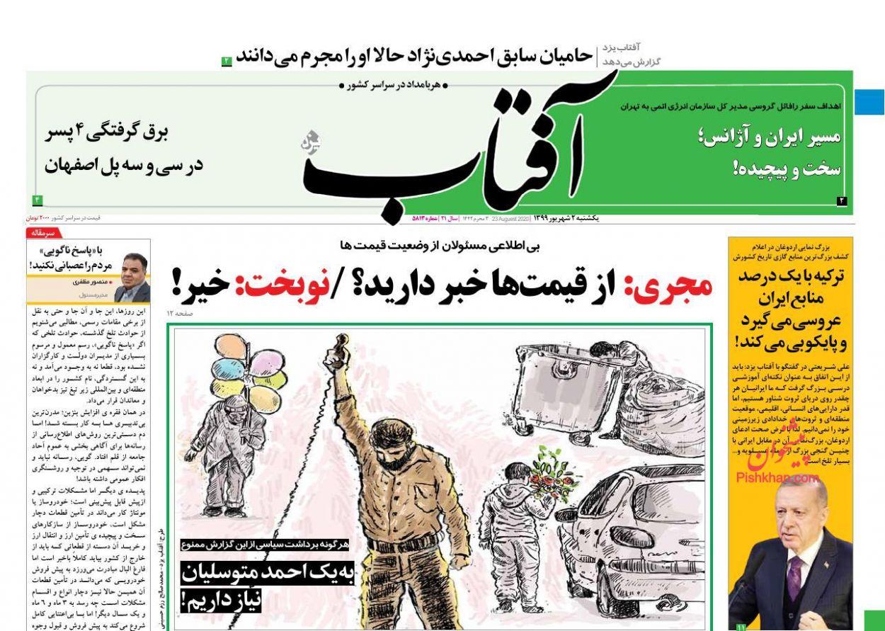 عناوین اخبار روزنامه آفتاب یزد در روز یکشنبه ۲ شهریور
