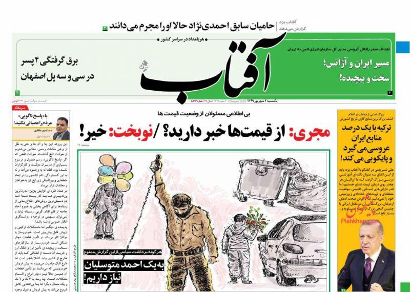 عناوین اخبار روزنامه آفتاب یزد در روز یکشنبه ۲ شهريور