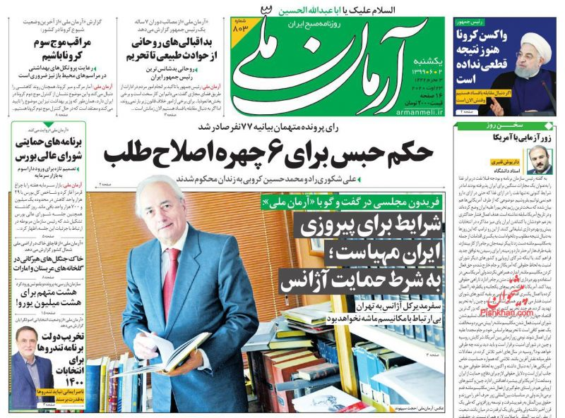 عناوین اخبار روزنامه آرمان ملی در روز یکشنبه ۲ شهريور