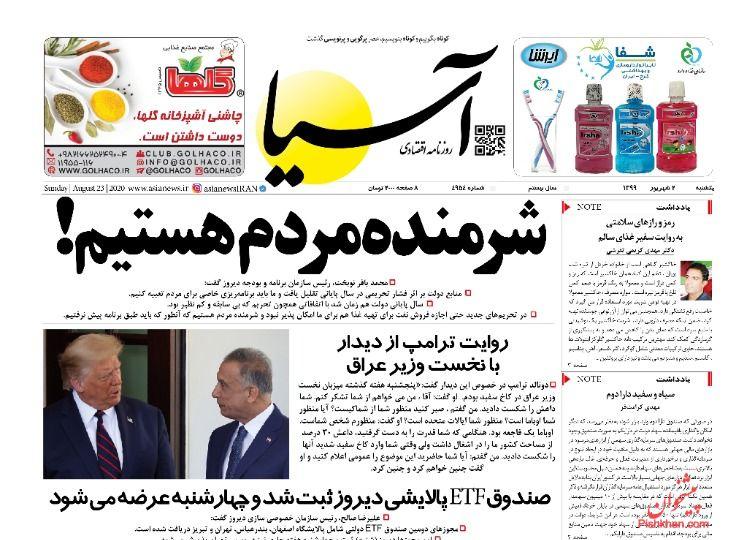 عناوین اخبار روزنامه آسیا در روز یکشنبه ۲ شهريور