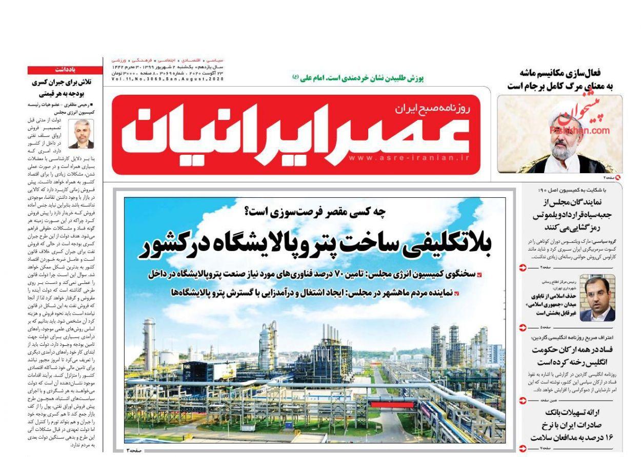 عناوین اخبار روزنامه عصر ایرانیان در روز یکشنبه ۲ شهریور