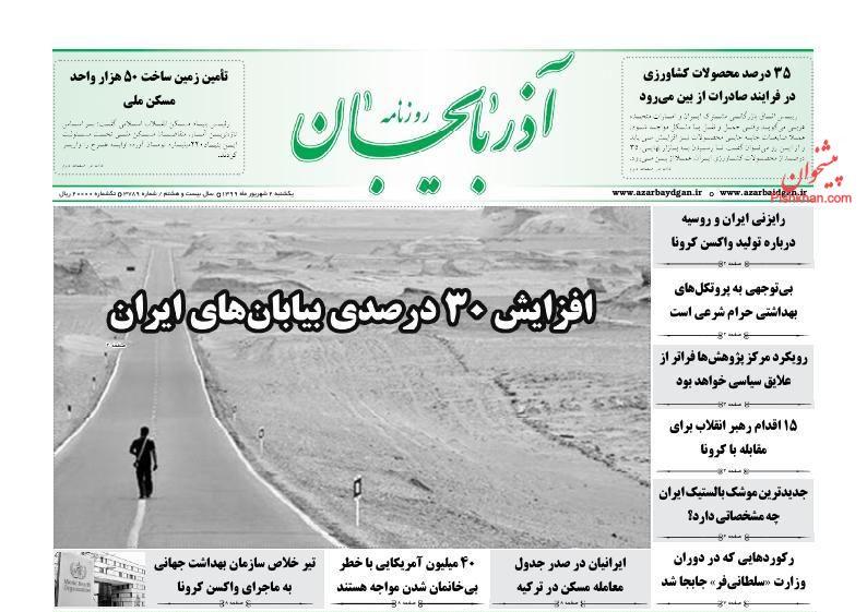 عناوین اخبار روزنامه آذربایجان در روز یکشنبه ۲ شهریور