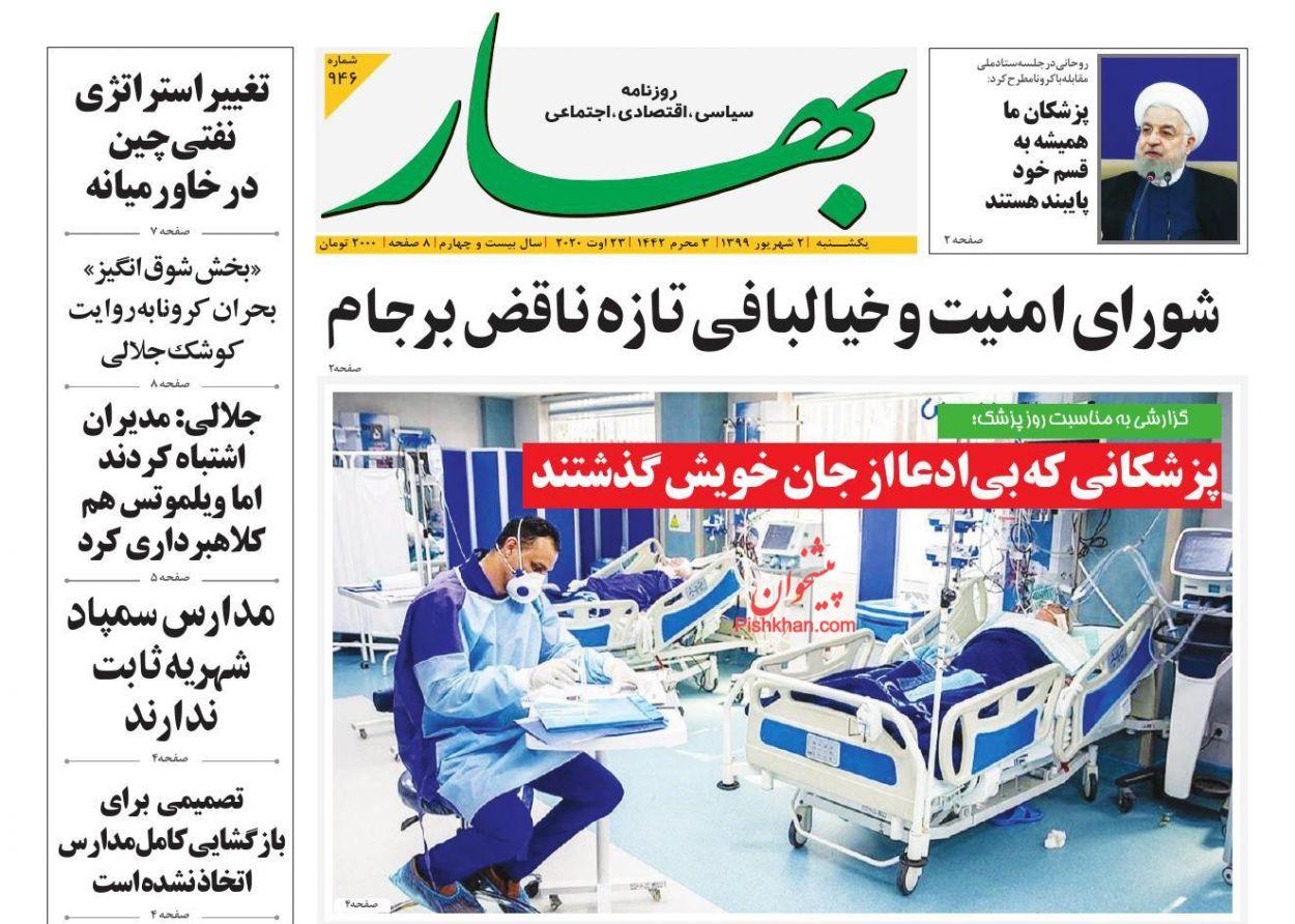 عناوین اخبار روزنامه بهار در روز یکشنبه ۲ شهریور