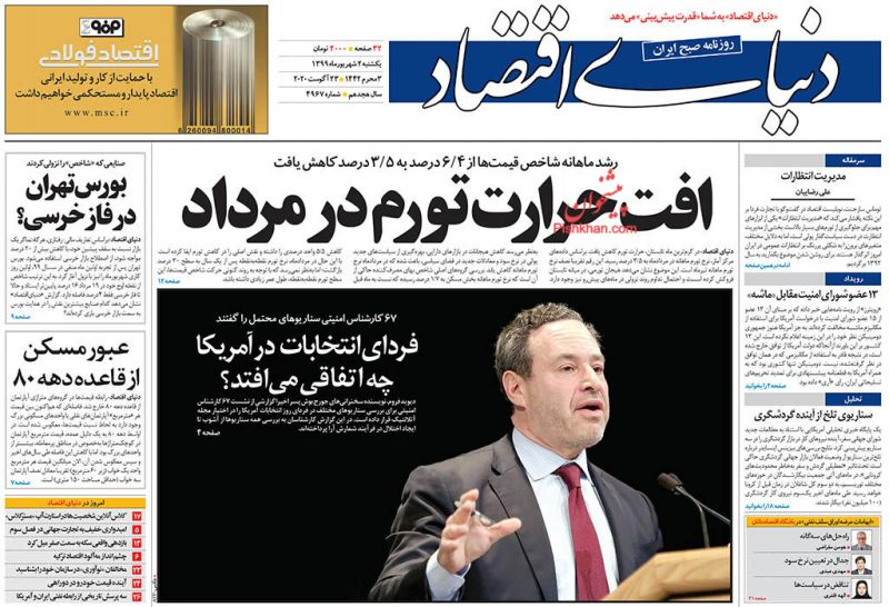 عناوین اخبار روزنامه دنیای اقتصاد در روز یکشنبه ۲ شهريور