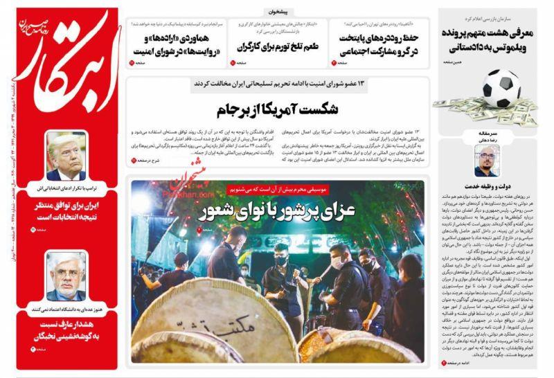 عناوین اخبار روزنامه ابتکار در روز یکشنبه ۲ شهريور
