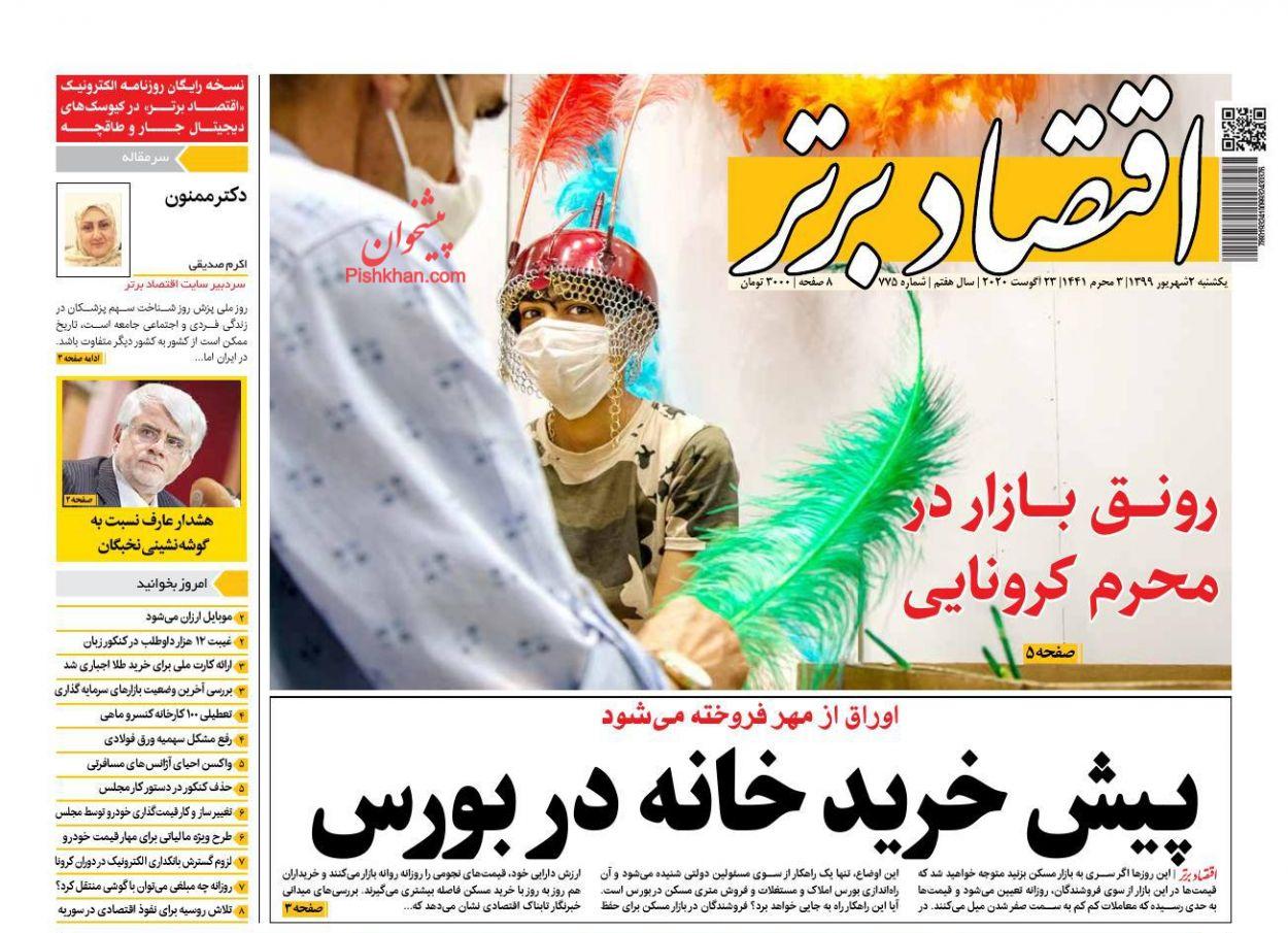 عناوین اخبار روزنامه اقتصاد برتر در روز یکشنبه ۲ شهریور