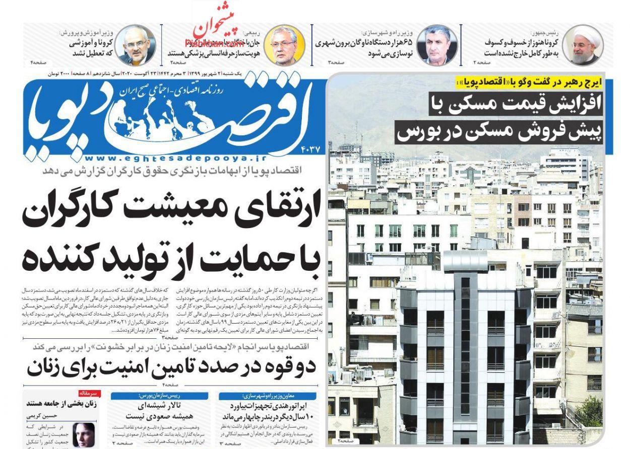 عناوین اخبار روزنامه اقتصاد پویا در روز یکشنبه ۲ شهریور