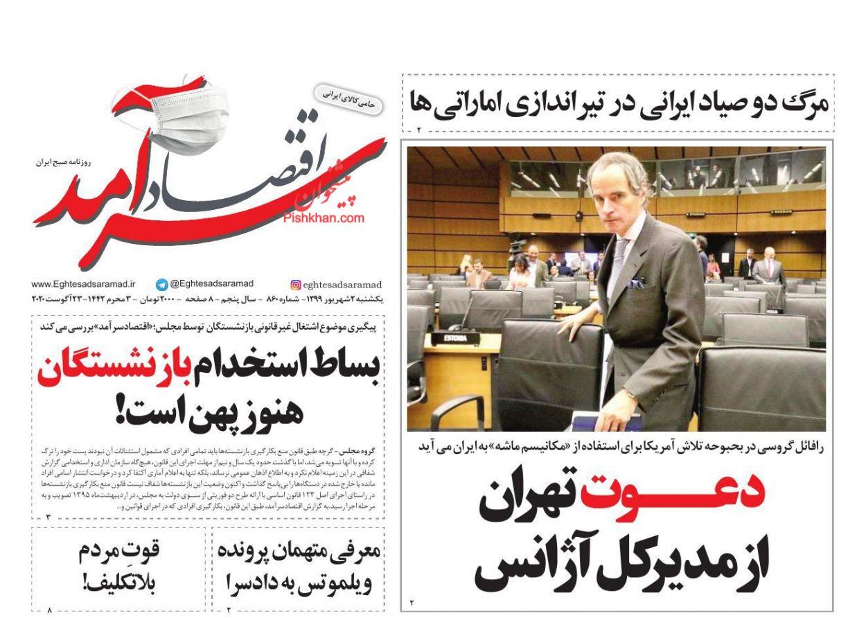 عناوین اخبار روزنامه اقتصاد سرآمد در روز یکشنبه ۲ شهریور
