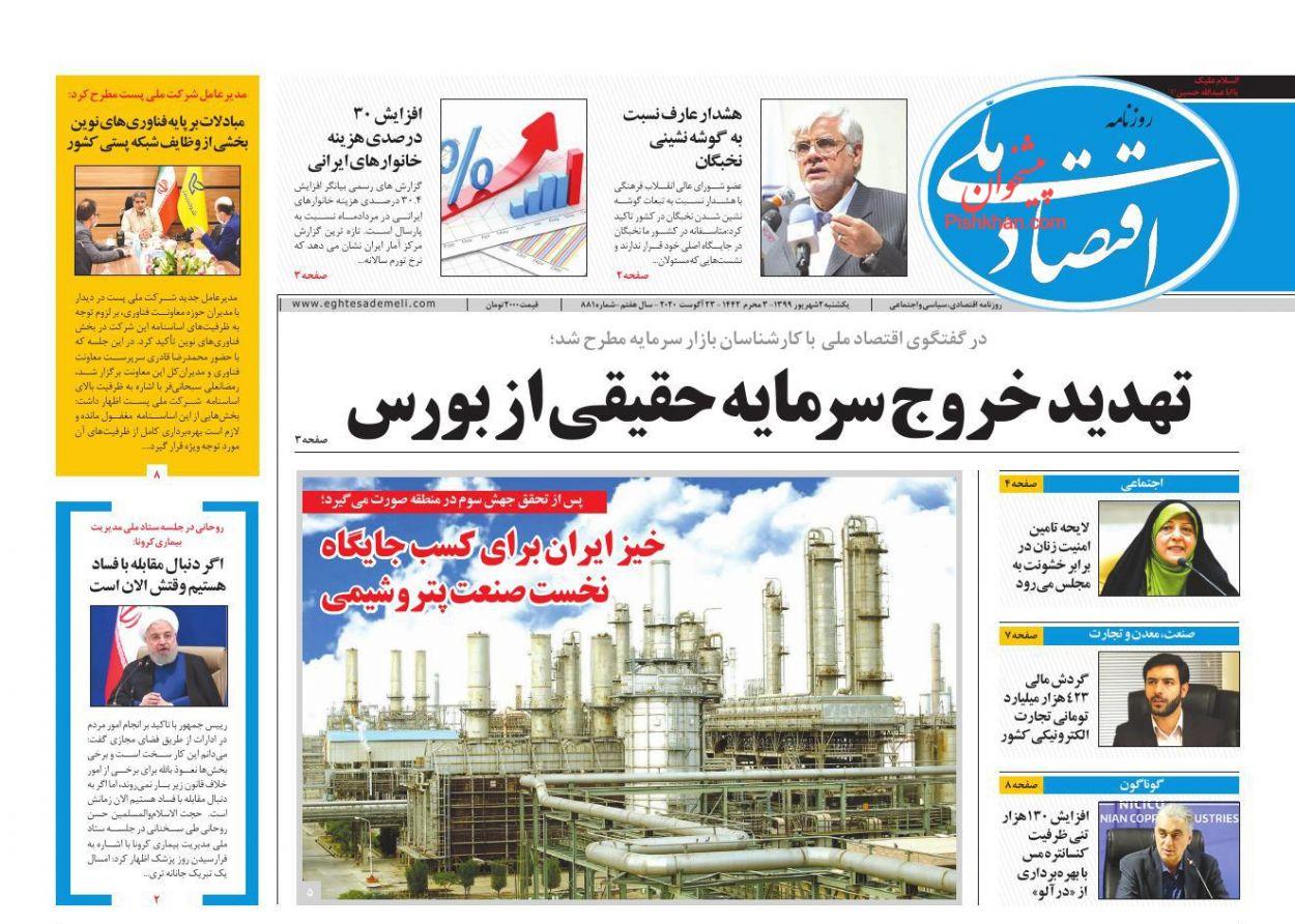 عناوین اخبار روزنامه اقتصاد ملی در روز یکشنبه ۲ شهریور