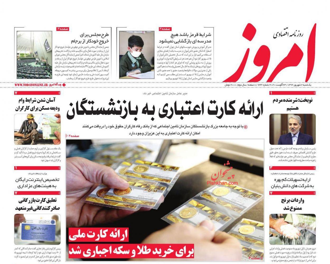 عناوین اخبار روزنامه امروز در روز یکشنبه ۲ شهریور