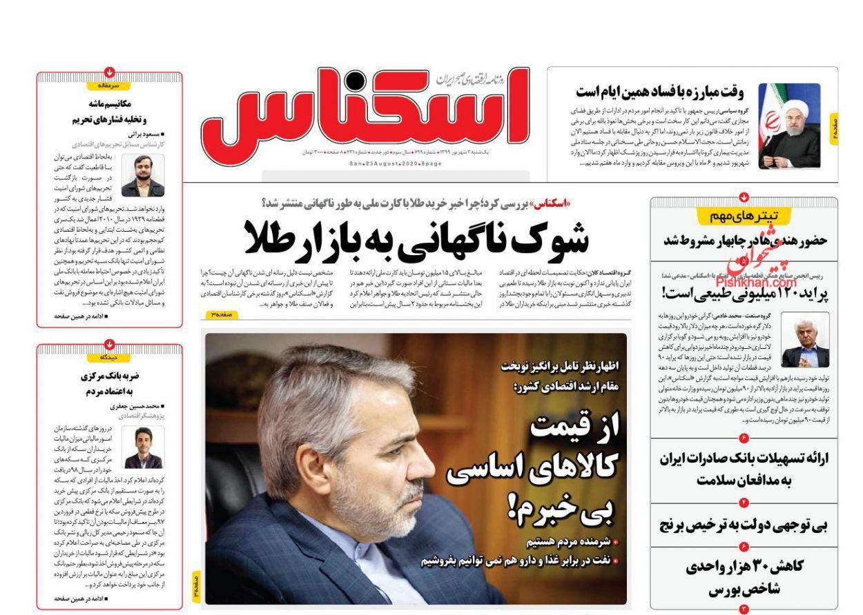 عناوین اخبار روزنامه اسکناس در روز یکشنبه ۲ شهریور