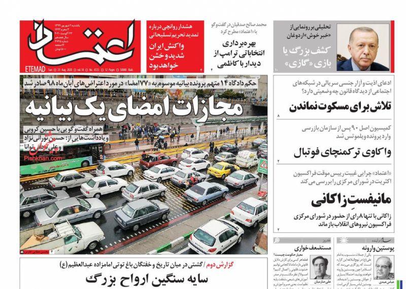 عناوین اخبار روزنامه اعتماد در روز یکشنبه ۲ شهريور