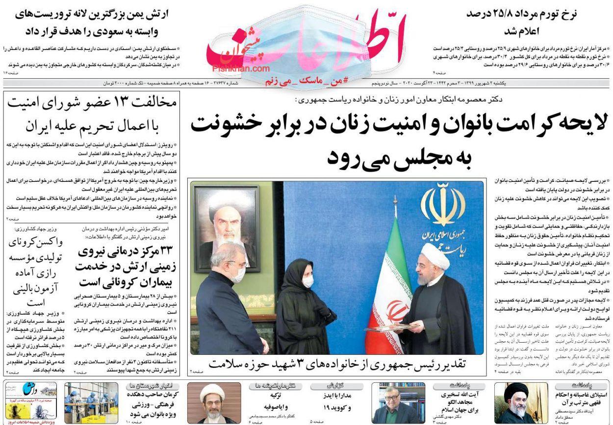 عناوین اخبار روزنامه اطلاعات در روز یکشنبه ۲ شهریور