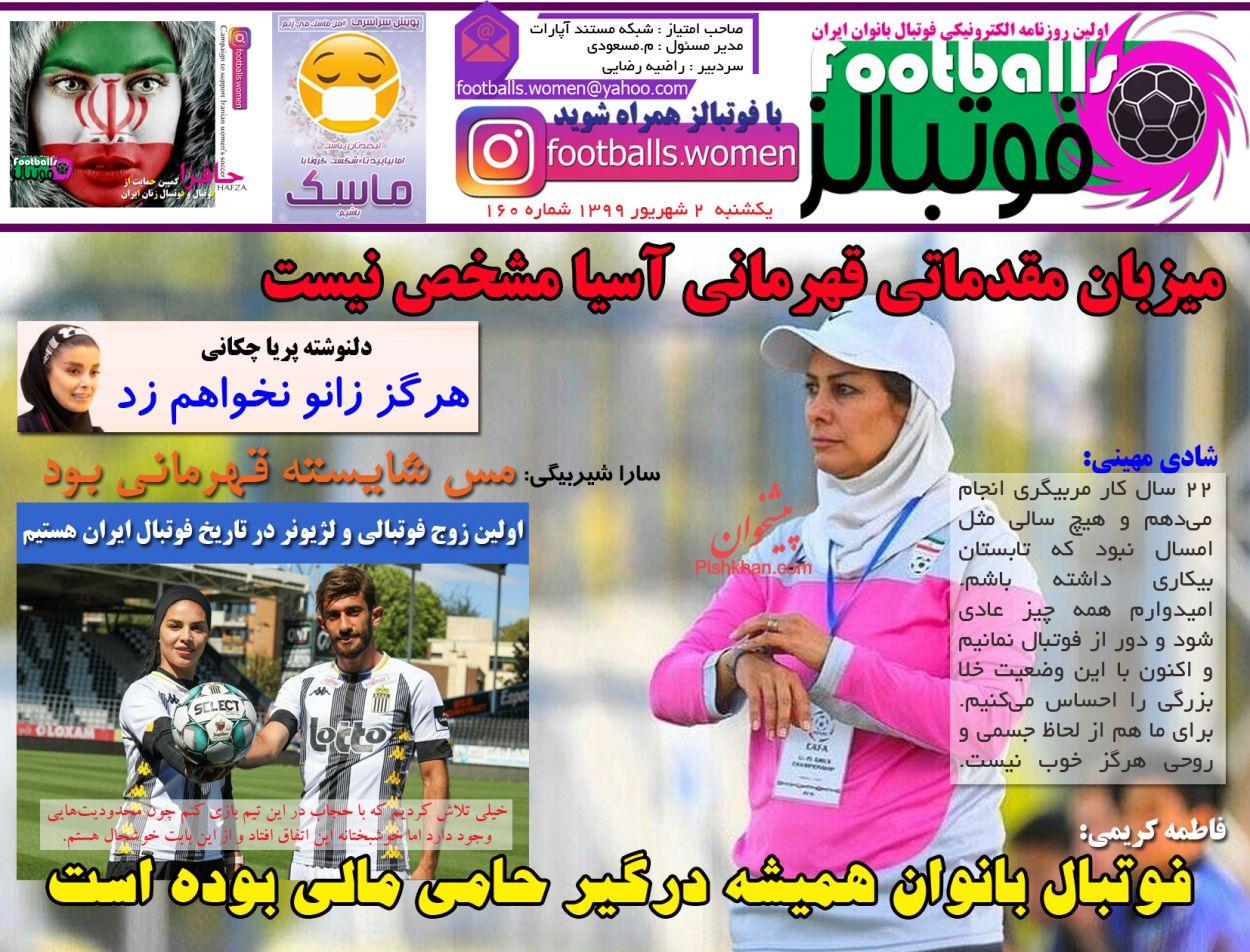 عناوین اخبار روزنامه فوتبالز در روز یکشنبه ۲ شهریور