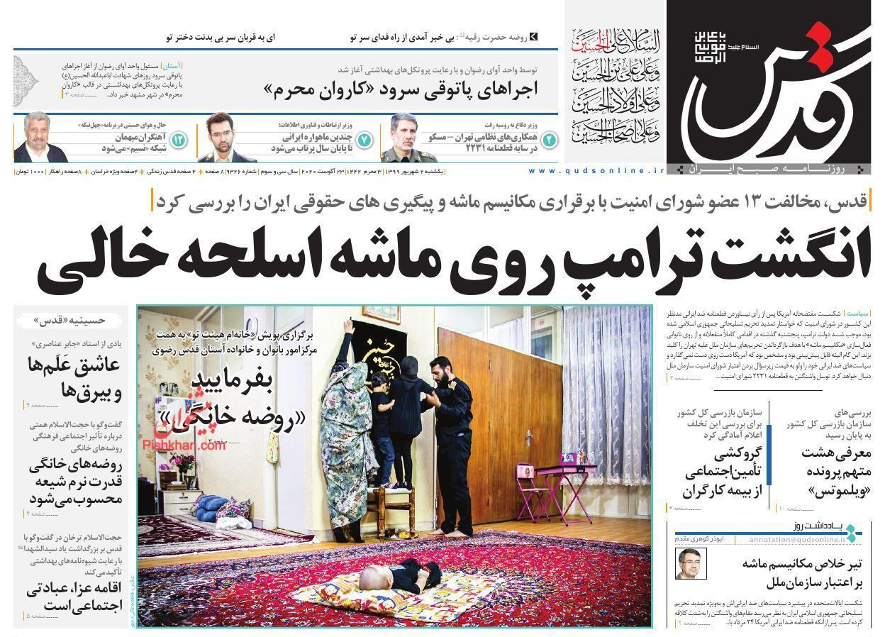 عناوین اخبار روزنامه قدس در روز یکشنبه ۲ شهریور