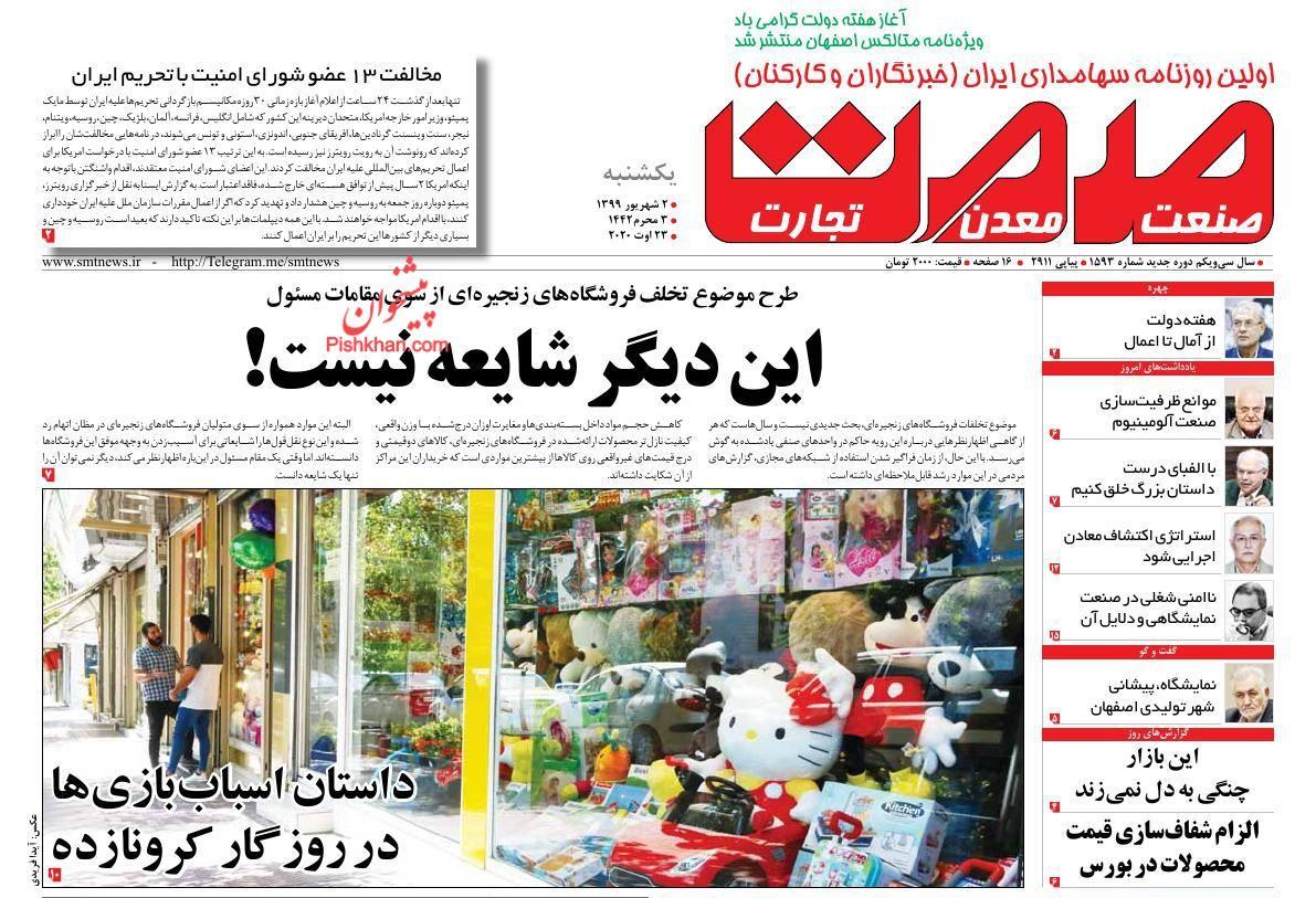 عناوین اخبار روزنامه صمت در روز یکشنبه ۲ شهریور