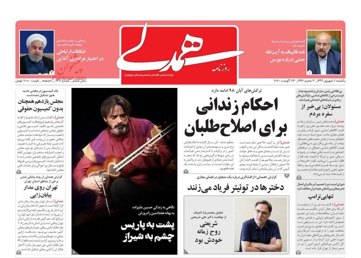 عناوین اخبار روزنامه همدلی در روز یکشنبه ۲ شهریور