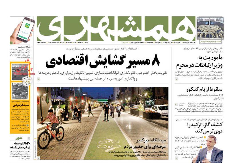 عناوین اخبار روزنامه همشهری در روز یکشنبه ۲ شهريور
