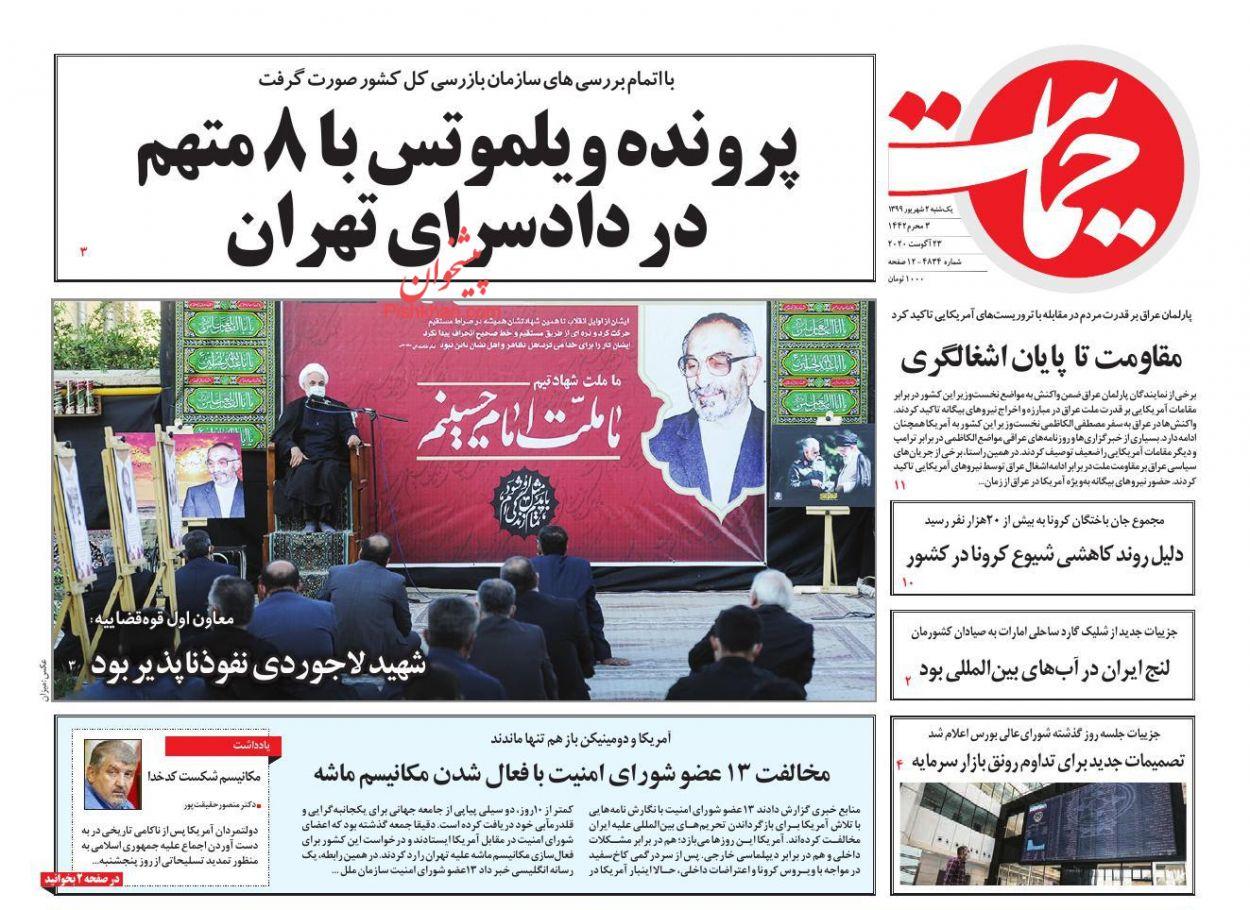 عناوین اخبار روزنامه حمایت در روز یکشنبه ۲ شهریور