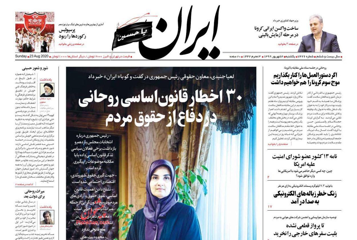 عناوین اخبار روزنامه ایران در روز یکشنبه ۲ شهریور