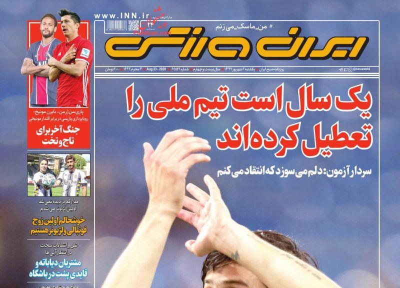 عناوین اخبار روزنامه ایران ورزشی در روز یکشنبه ۲ شهريور