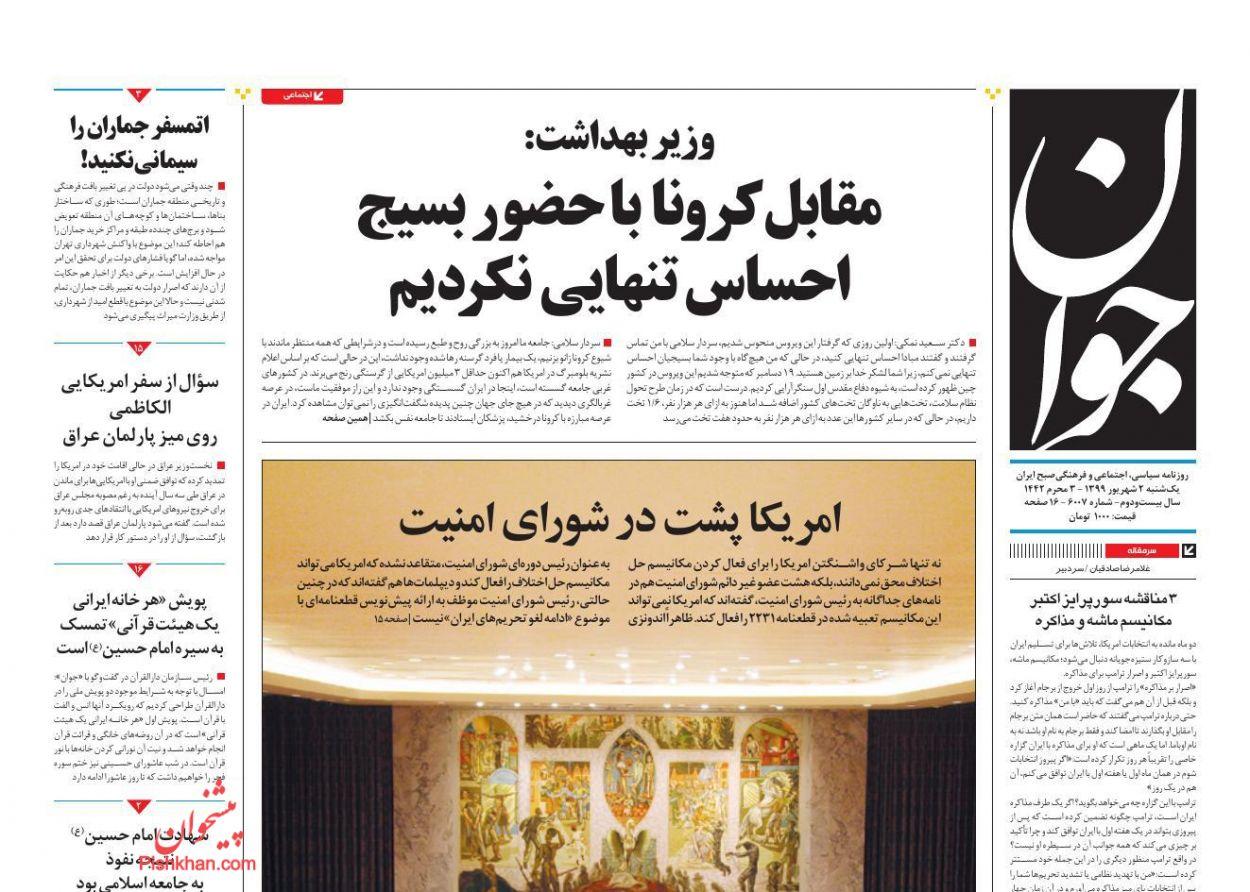 عناوین اخبار روزنامه جوان در روز یکشنبه ۲ شهریور
