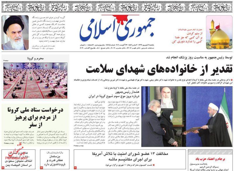 عناوین اخبار روزنامه جمهوری اسلامی در روز یکشنبه ۲ شهريور