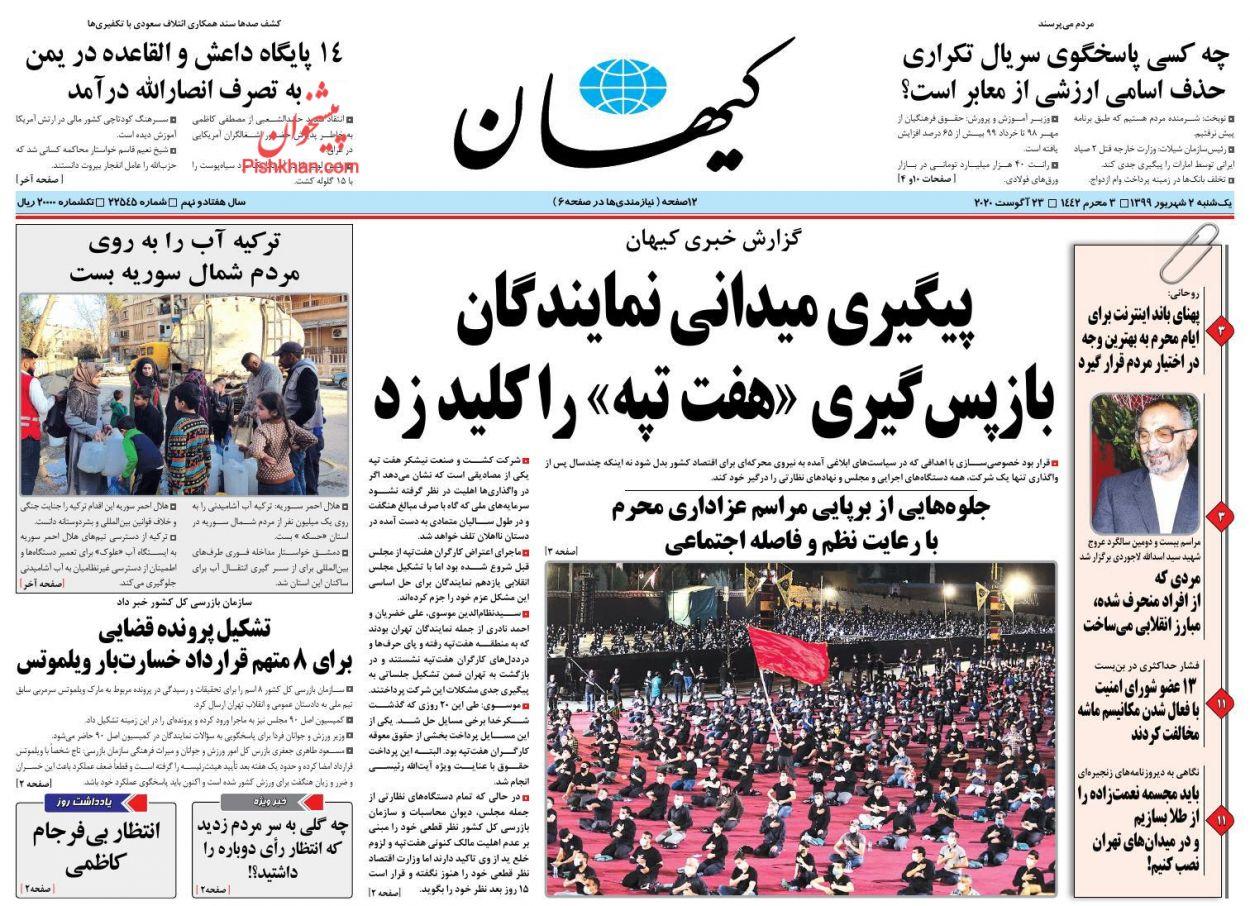 عناوین اخبار روزنامه کیهان در روز یکشنبه ۲ شهریور