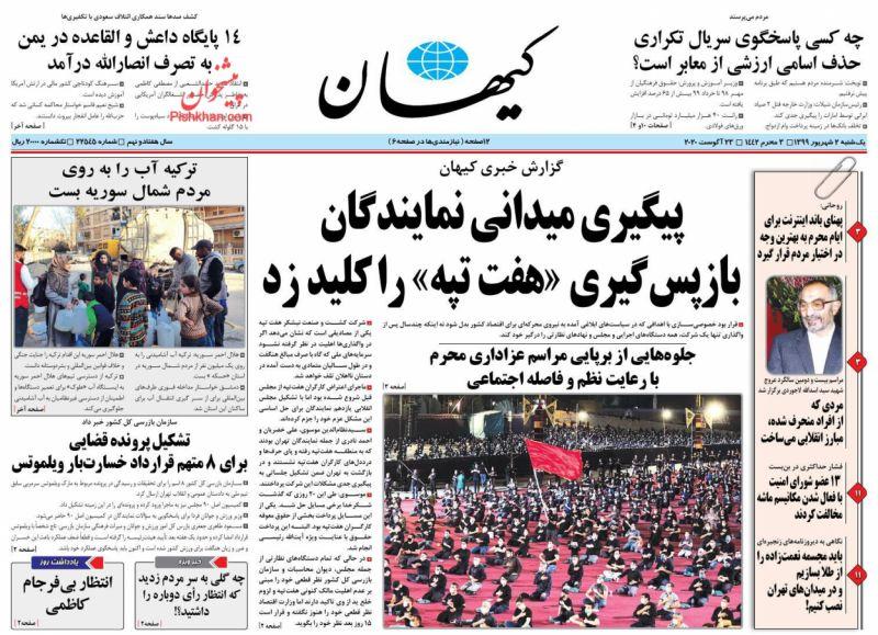 عناوین اخبار روزنامه کيهان در روز یکشنبه ۲ شهريور